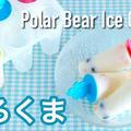 白くまアイスの作り方 英語レシピ | 海外向け日本の家庭料理動画 | OCHIKERON