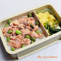 【のっけ弁・作り置き】北海道から送られてきた秋鮭を『鮭ほぐし弁当』にしてみました~レシピ『秋鮭のフレーク』~