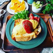 食パンレシピ色々~❤️と、休日のゆったりブランチに♪ボリューム満点オムレツトースト❤️