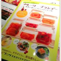 レシピブログイベント☆フルブラ体験「自家製フルーツ*ブランデーはじめましょ」参加リポート