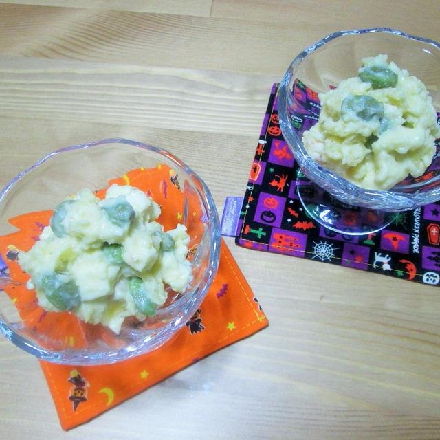 マヨネーズ不使用!枝豆とチーズのポテトサラダ
