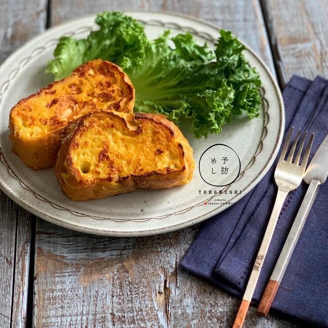 【レシピ】カレー風味のクロックムッシュ@日本栄養士会アンバサダー