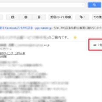 Gmailのスター付き機能を使おう
