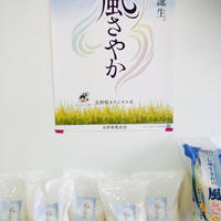 ☆長野県オリジナル米を体験☆