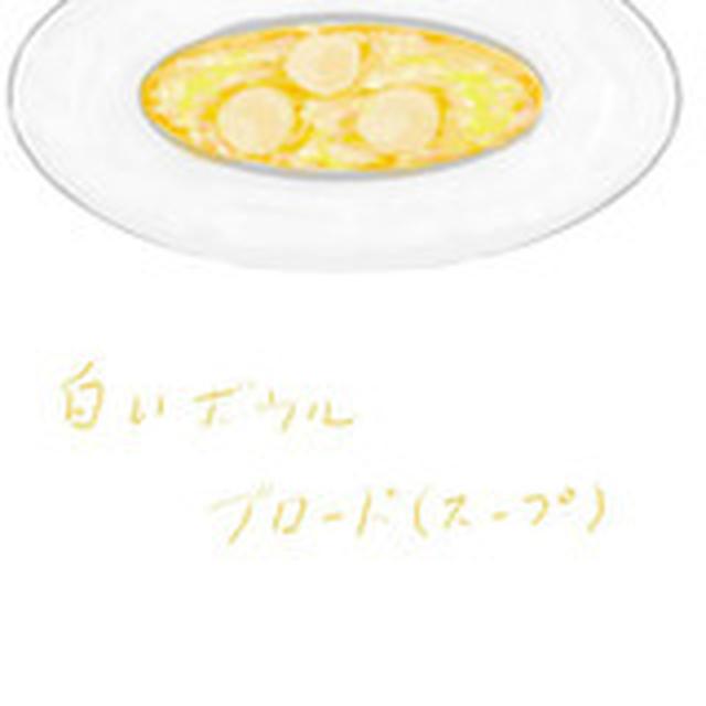 白いボール ブロード(スープ)