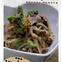 梅風味★牛カタロースと菜の花の味噌炒め