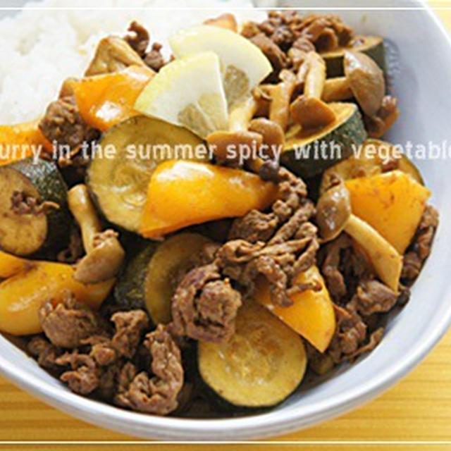 夏野菜でスパイシー・ドライカレー with レモン