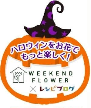 「WEEKEND FLOWER×レシピブログ 花と料理で楽しむ♪ハッピーハロウィン」企画、ただいまモ...
