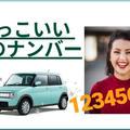 かっこいい車のナンバー一覧★可愛い・縁起が良い・数字の語呂合わせなどを紹介