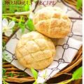 ホットケーキミックスで簡単20分♪ノンオイル豆腐メロンパン♡ヘルシーなお菓子 パン