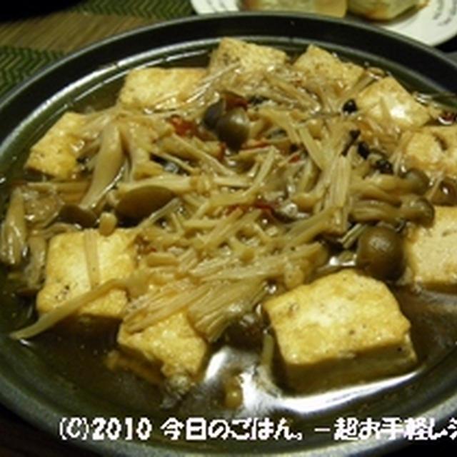 豆腐ステーキ きのこあんかけ 作り置きでお手抜き(^^ゞ