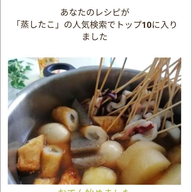 私のレシピが「蒸したこ」の人気検索でトップ10に入りました、割り箸鉄砲。