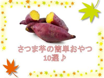 今が旬♪さつま芋の簡単おやつ10選!!