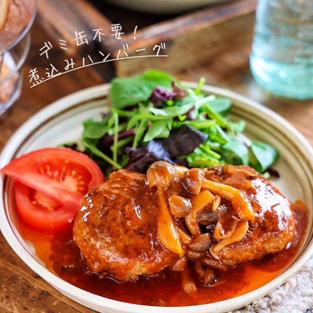 ♡デミ缶不要♡煮込みハンバーグ♡【#簡単レシピ#作り置き#お弁当#時短#節約】