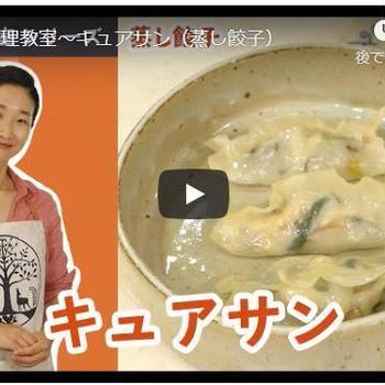 韓国文化院オンライン韓国料理教室 蒸し餃子「ギュアサン」配信中