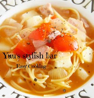 忙しい女子の味方!一皿でOK!旨味凝縮♡『ミネストローネ de スープパスタ』《簡単*節約》
