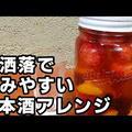 知ってます?日本酒で作るサングリアが!めっちゃ飲みやすくて美味しいよ