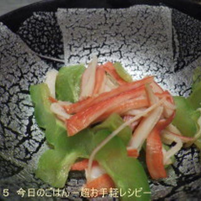 ゴーヤとカニカマの酢の物 ぽん酢シリーズ(笑)