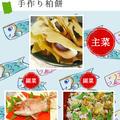 こんだてNote【Yuさん 私の五目飯を選んで下さり有難うございます♪】
