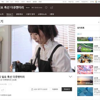 【韓国地上波SBS】日曜特選ドキュメンタリーに出演させていただきました