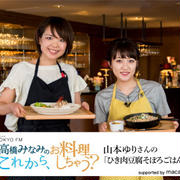 【ラジオと動画のお知らせ】「高橋みなみの これから お料理しちゃう?」に出演します