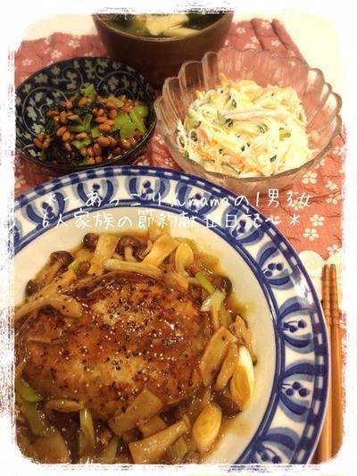 *アメトピ掲載* &[159円]和風煮込み豆腐ハンバーグの献立