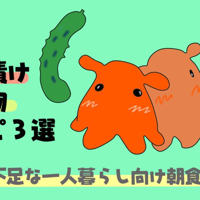 【あわ漬け・漬物レシピ】野菜不足な一人暮らし向け朝食レシピ3選