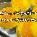 【簡単デザートレシピ】100%ジュースで夏に食べたいさっぱりデザートへ!2層のオレンジジュレババロアの作り方
