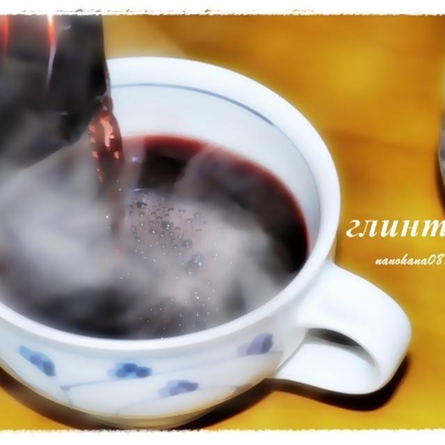 温かいワイン グリントヴェイン глинтвейн