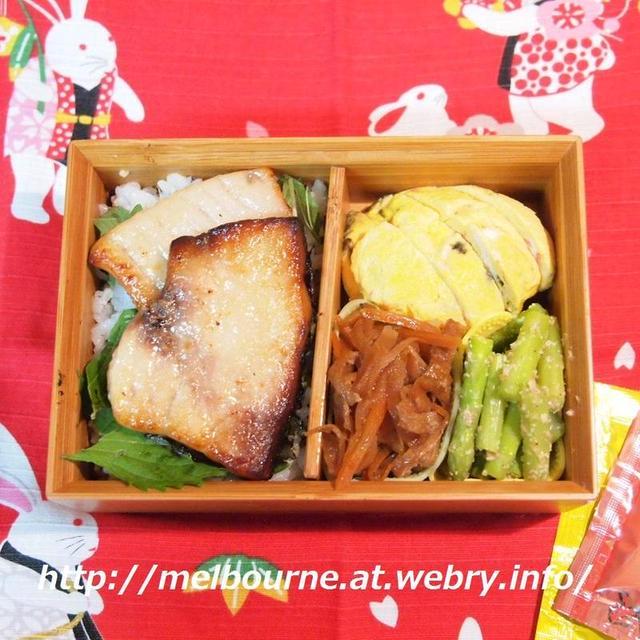 お弁当は メカジキの味噌漬け ☆ 化石