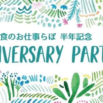 【イベント参加募集】9月1日は食らぼ半年記念パーティー!