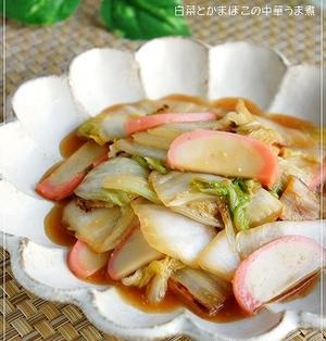 材料はたった2つで美味! 白菜とかまぼこの中華うま煮