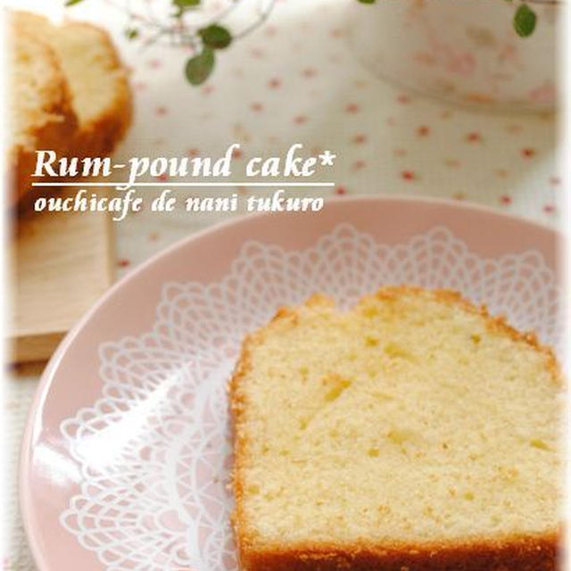 ほんのりラム香るパウンドケーキ*