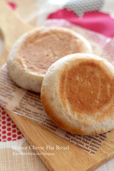 クルミの平焼きカマンベールチーズパン