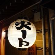 予約不可!写真NG!金沢新天地の小さな焼き鳥屋さん