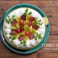 いちじくとぶどうのデコレーションケーキで「おめでとう★」