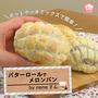 【動画レシピ】ホームベーカリー不要の簡単パン作り!「バターロールでメロンパン」