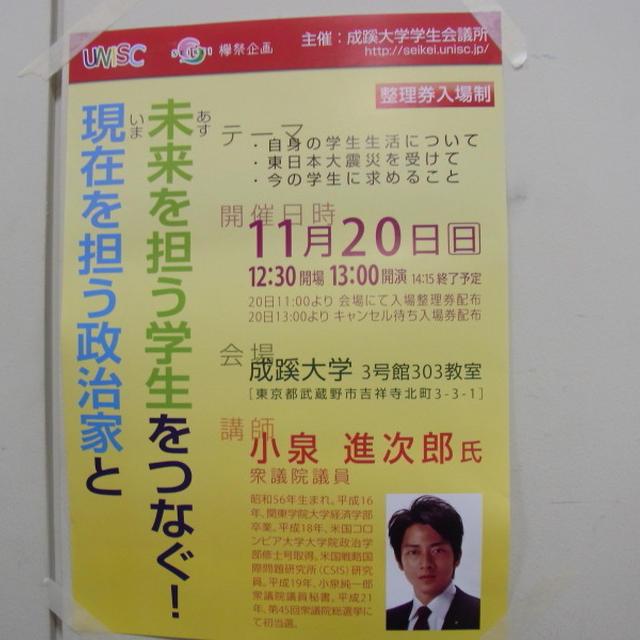 小泉進次郎さん講演@成蹊大学 ①