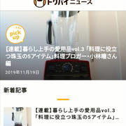 【掲載】料理に役立つ珠玉の5アイテム紹介♪