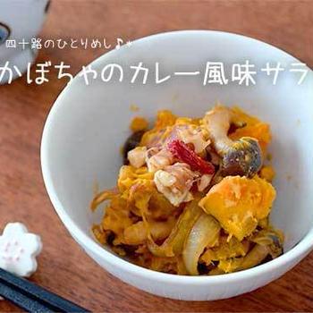 かぼちゃ嫌いが美味いと叫んだ!甘辛かぼちゃのカレー風味サラダ☆