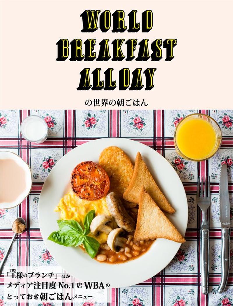 各メディアでも話題になっている「世界の朝ごはんが食べられるお店」から10カ国の朝ごはんメニューを紹介...