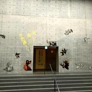 兵庫県立美術館〜ベルギー奇想の系譜展〜