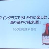 ワイングラスでおしゃれに楽しむ「薫り華やぐ純米酒」レシピブログ主催