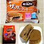 【不二家「ホームパイ大人のリッチチョコ」をイメージ】ザクザククッキーパン(チョコ)/ヤマザキ