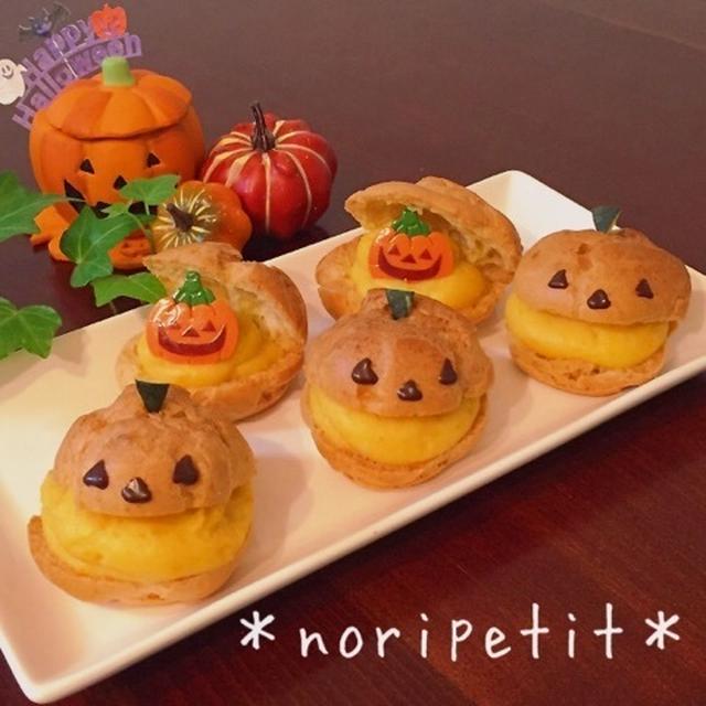 ノンバターシュー&レンチンかぼちゃカスタードdeハロウィンシュークリーム♡とボンヌママン