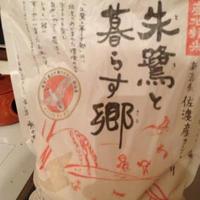 佐渡産コシヒカリ「朱鷺と暮らす郷」いただきました