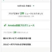 Ameba芸能ブログニュースに同日2件も掲載された〜