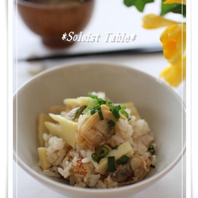 筍とあさりの炊き込みご飯
