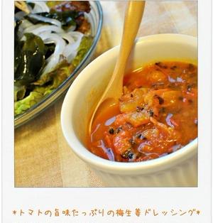 ☆トマトの旨味たっぷりの梅生姜ドレッシング / 13日の朝ごはん☆