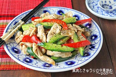 豚肉ときゅうりの中華炒め☆フライパンで簡単